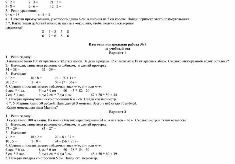 Реши уравнения: 9 ∙ х = 18 х : 4 = 3