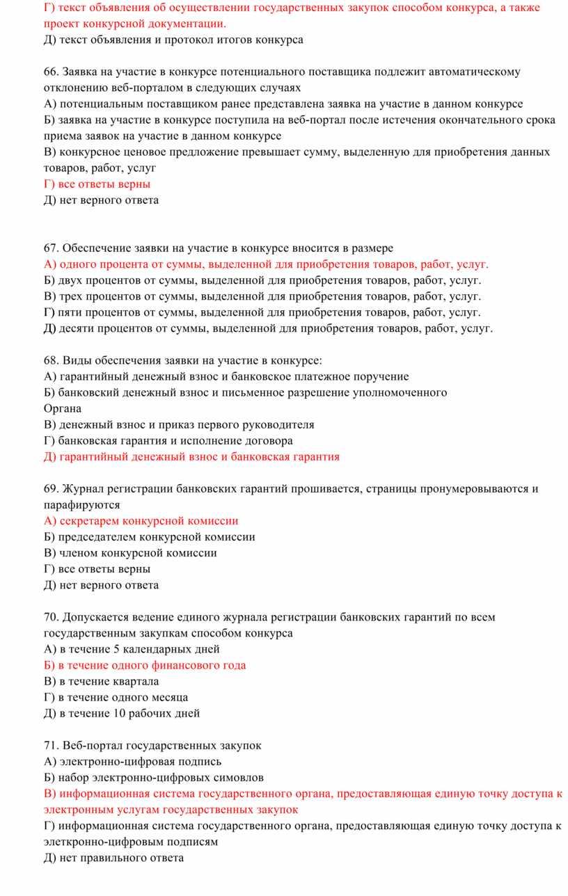 Г) текст объявления об осуществлении государственных закупок способом конкурса, а также проект конкурсной документации