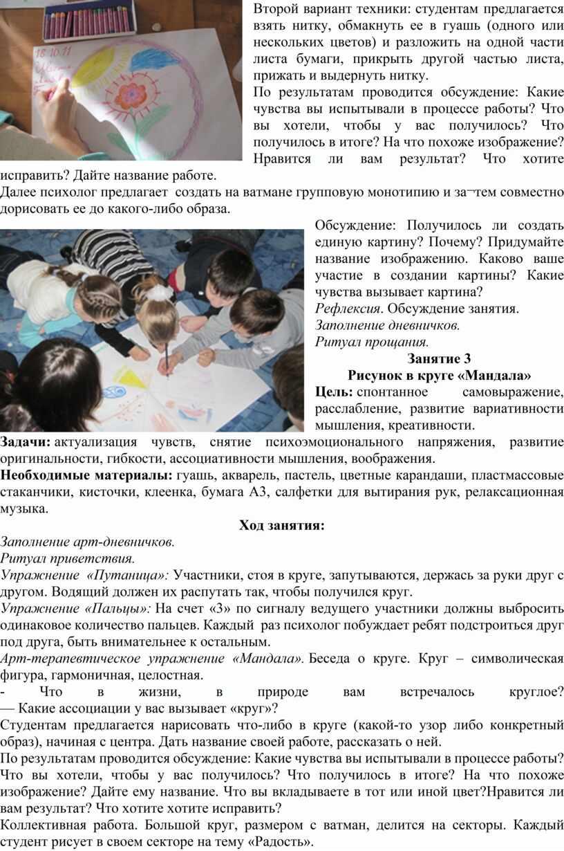 Второй вариант техники: студентам предлагается взять нитку, обмакнуть ее в гуашь (одного или нескольких цветов) и разложить на одной части листа бумаги, прикрыть другой частью…