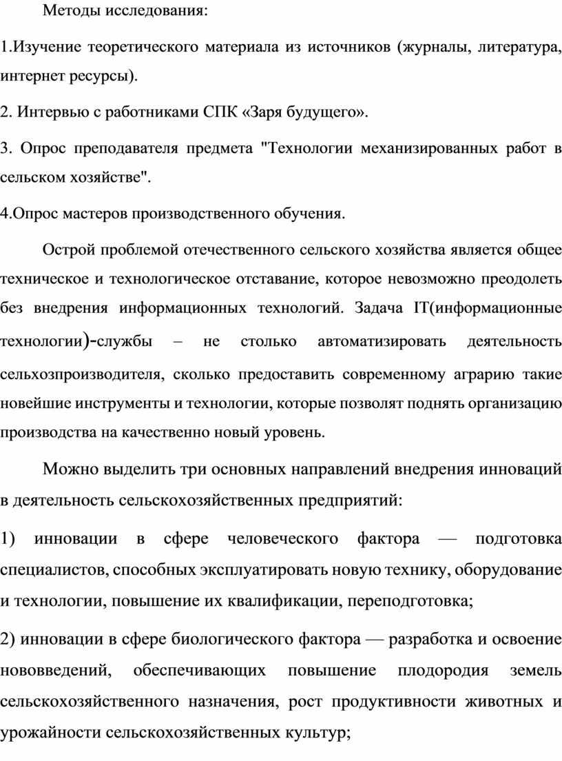 Методы исследования: 1.Изучение теоретического материала из источников (журналы, литература, интернет ресурсы)