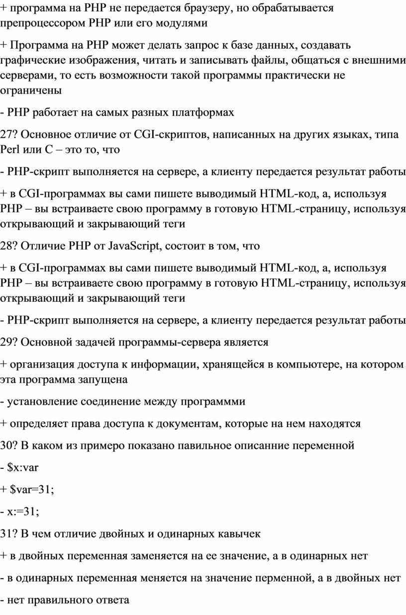 РНР не передается браузеру, но обрабатывается препроцессором