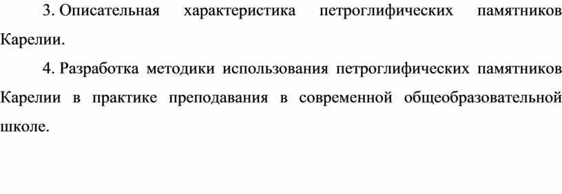 Описательная характеристика петроглифических памятников