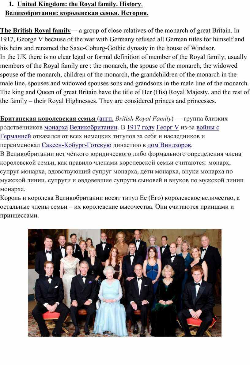 United Kingdom: the Royal family
