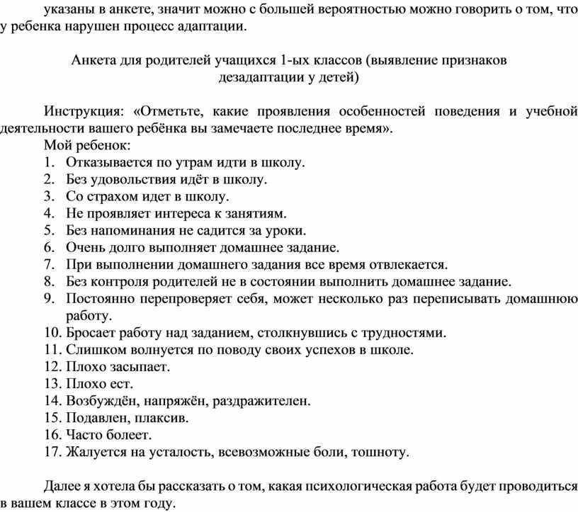 Анкета для родителей учащихся 1-ых классов (выявление признаков дезадаптации у детей)