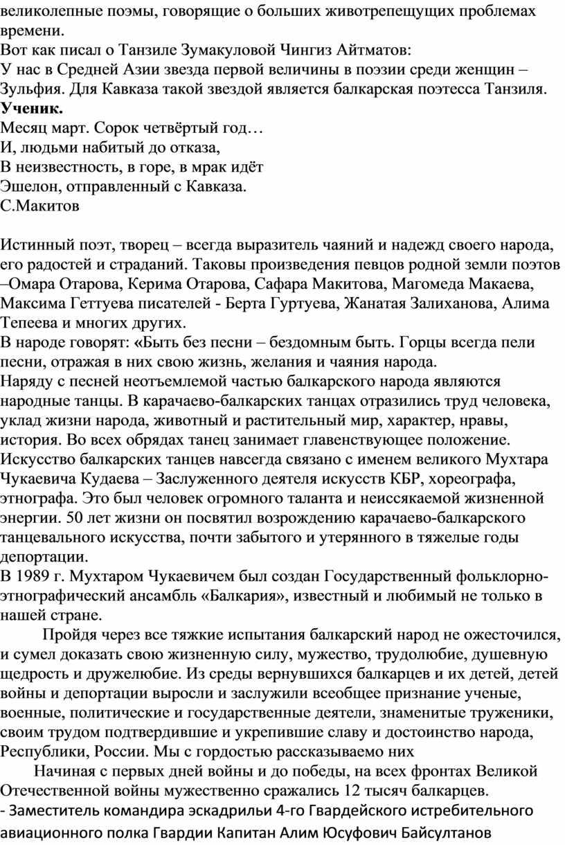 Вот как писал о Танзиле Зумакуловой
