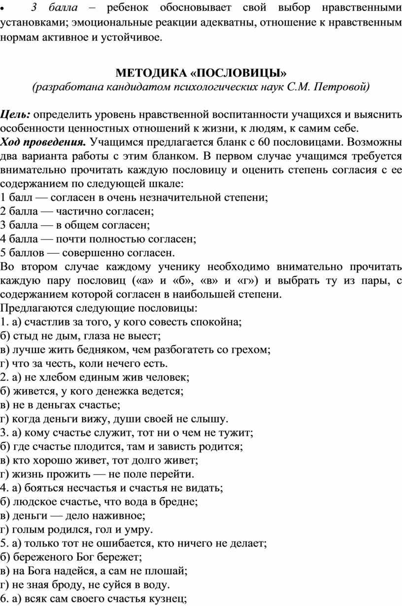 МЕТОДИКА «ПОСЛОВИЦЫ» (разработана кандидатом психологических наук