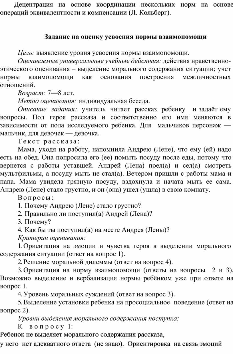 Децентрация на основе координации нескольких норм на основе операций эквивалентности и компенсации (Л