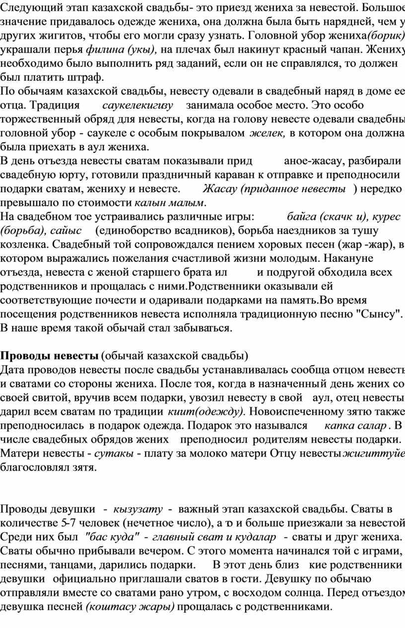 Следующий этап казахской свадьбы - это приезд жениха за невестой