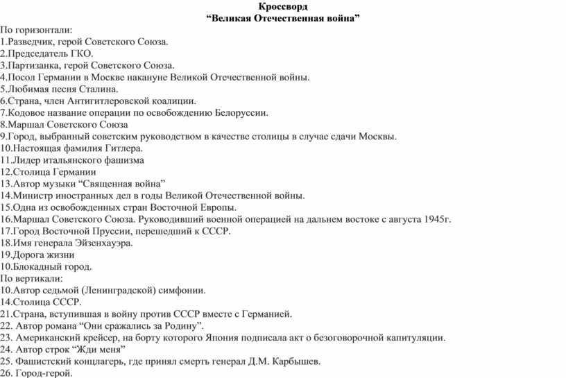 """Кроссворд """"Великая Отечественная война"""""""