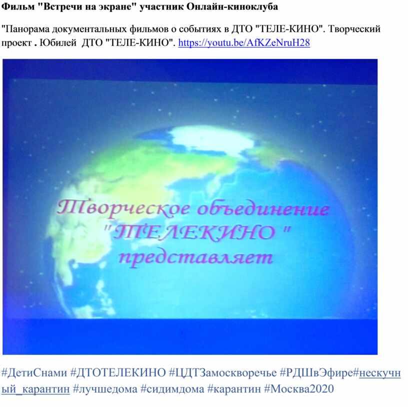 """Фильм """"Встречи на экране"""" участник"""