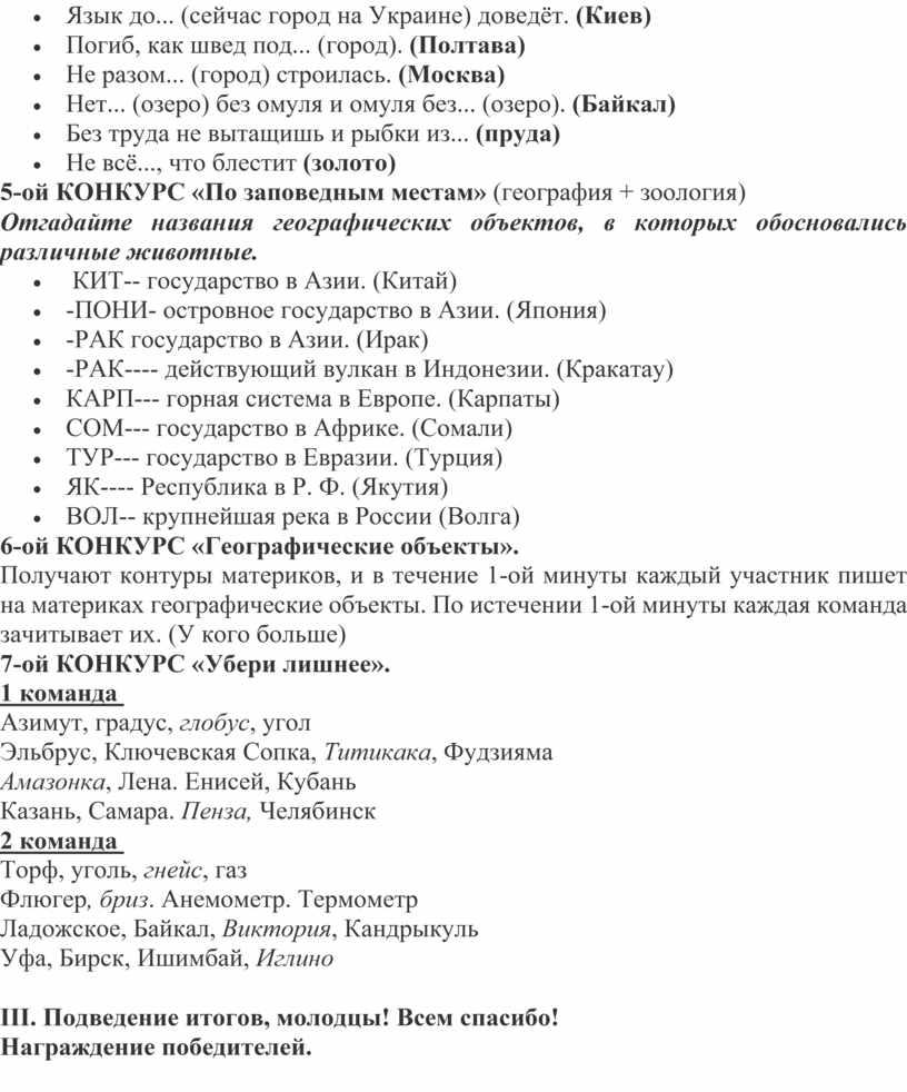 Язык до... (сейчас город на Украине) доведёт