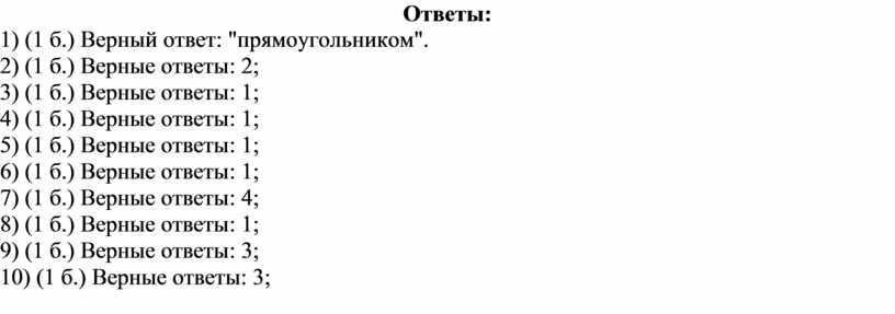 """Ответы: 1) (1 б.) Верный ответ: """"прямоугольником"""""""