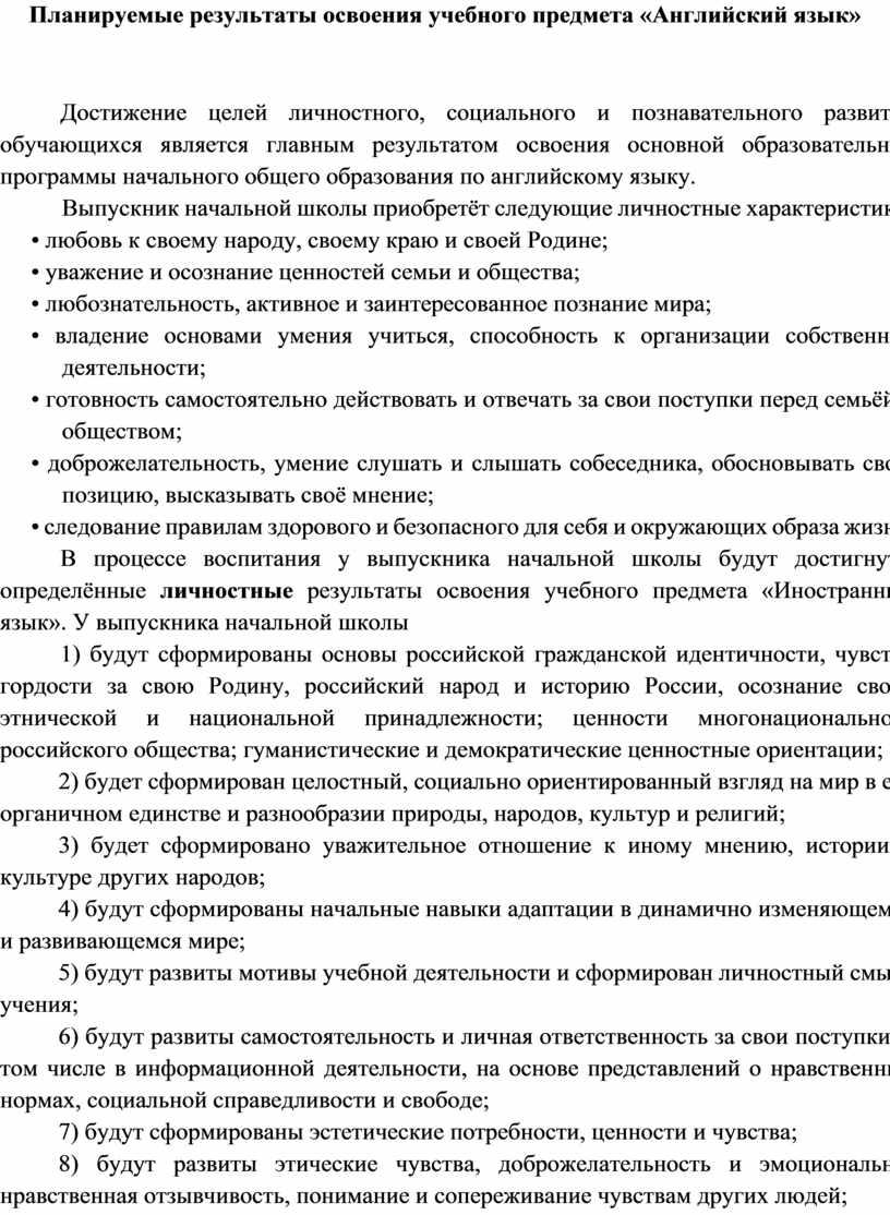Планируемые результаты освоения учебного предмета «Английский язык»