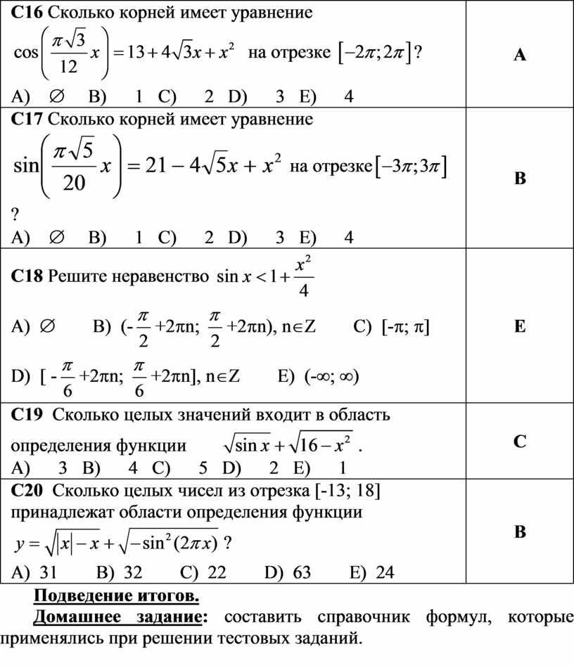 С16 Сколько корней имеет уравнение на отрезке ?