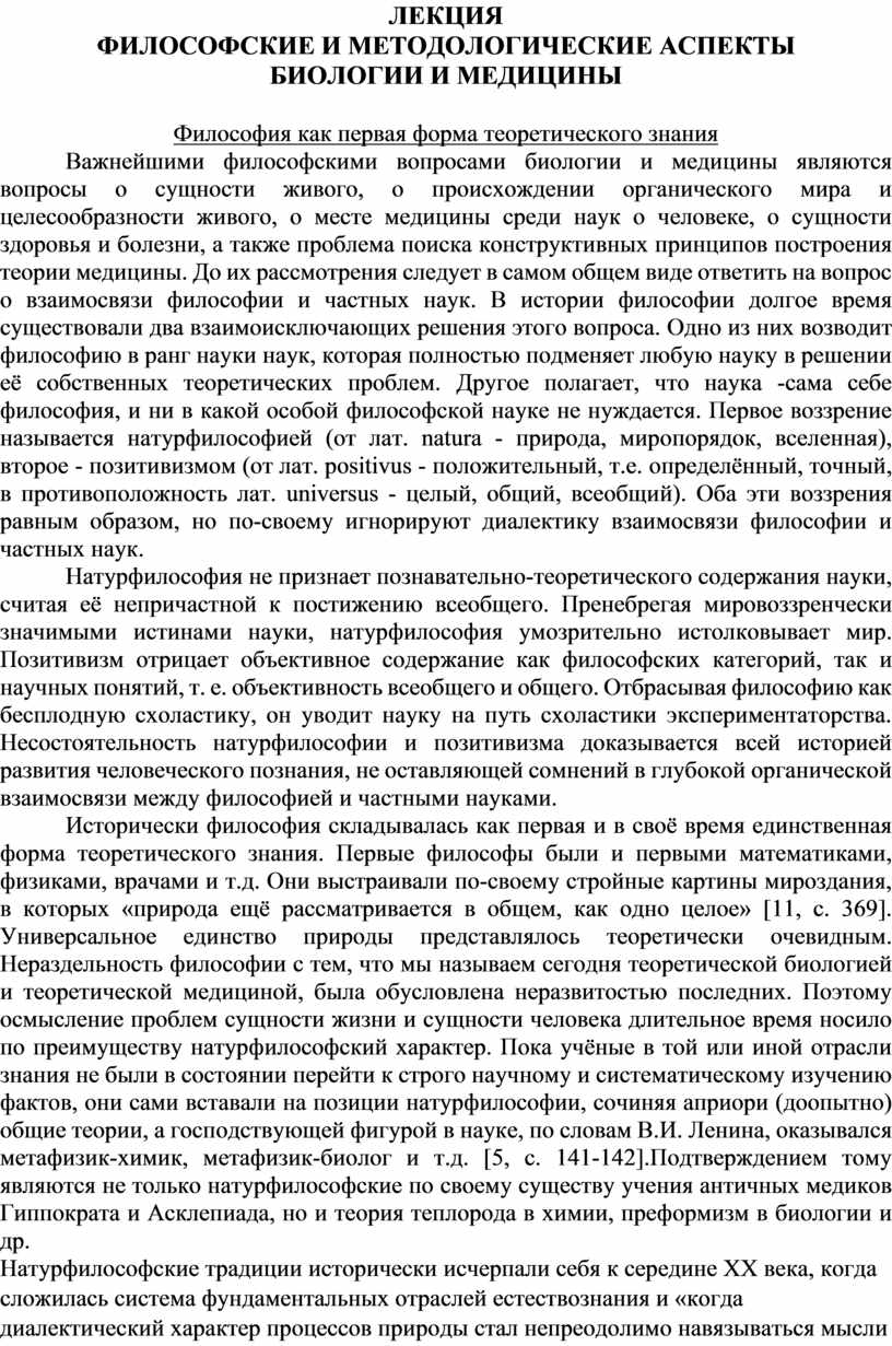 ЛЕКЦИЯ ФИЛОСОФСКИЕ И МЕТОДОЛОГИЧЕСКИЕ
