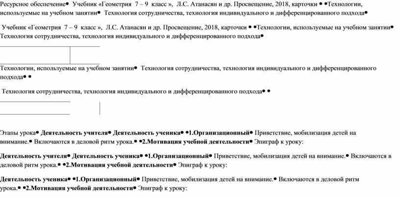 Ресурсное обеспечение Учебник «