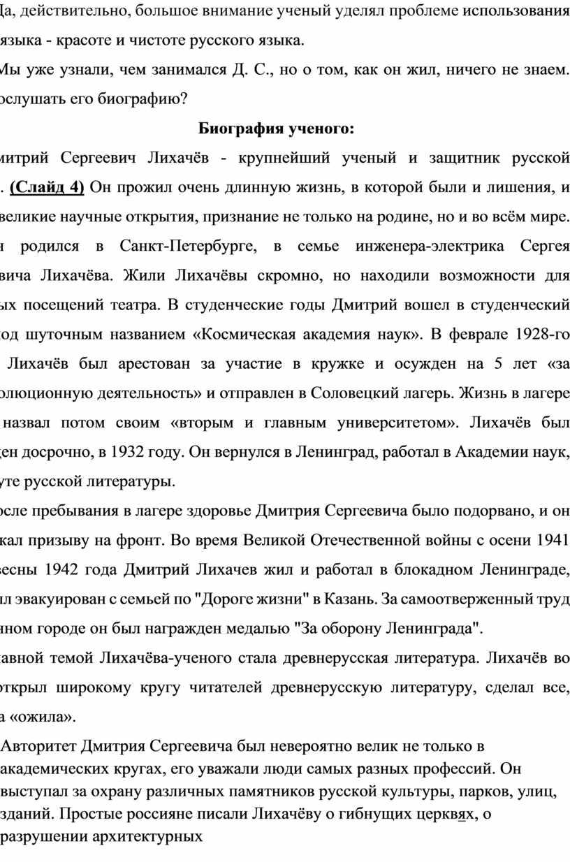 Да, действительно, большое внимание ученый уделял проблеме использования русского языка - красоте и чистоте русского языка