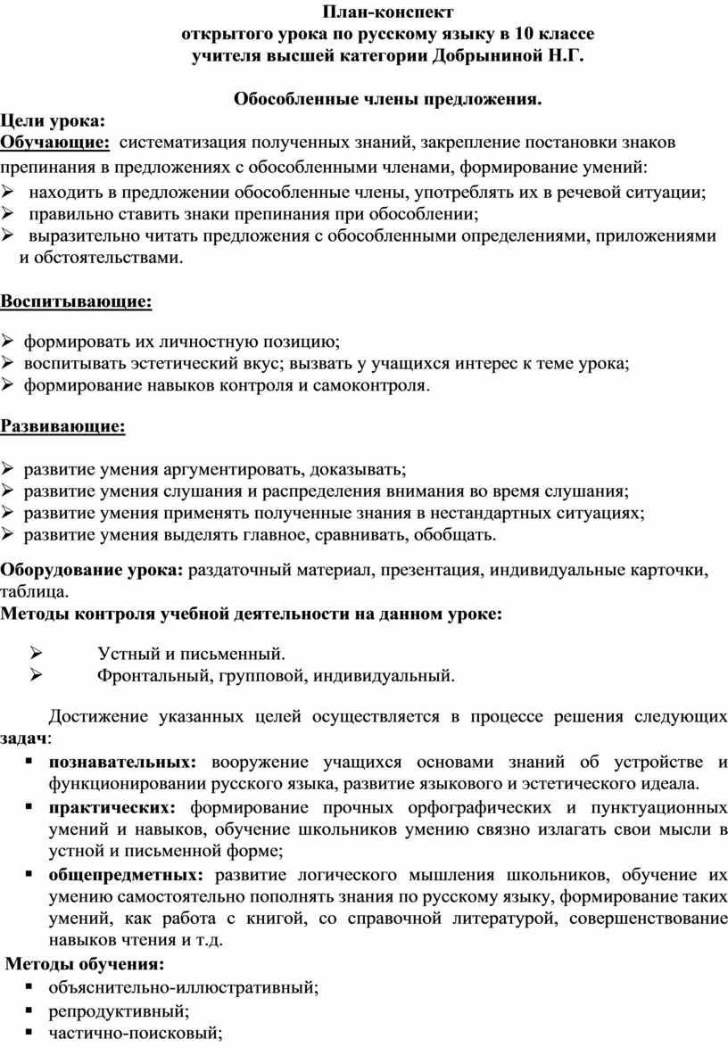 План-конспект открытого урока по русскому языку в 10 классе учителя высшей категории