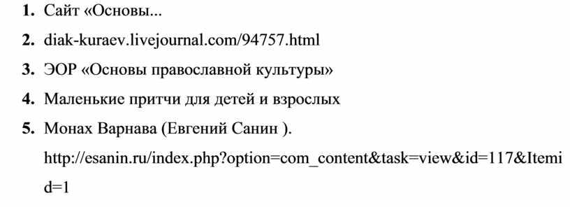 Сайт «Основы... 2. diak-kuraev