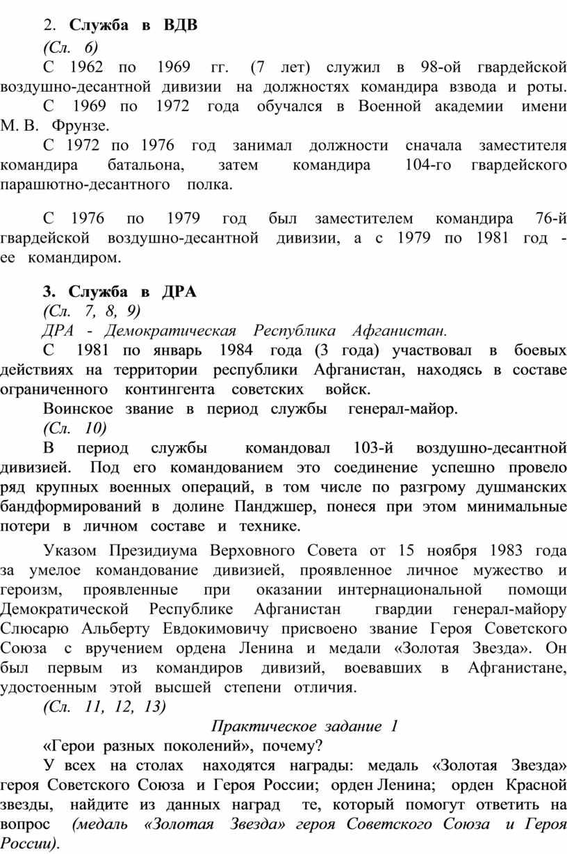 Служба в ВДВ (Сл. 6)