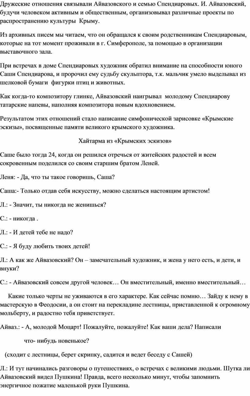Дружеские отношения связывали Айвазовского и семью