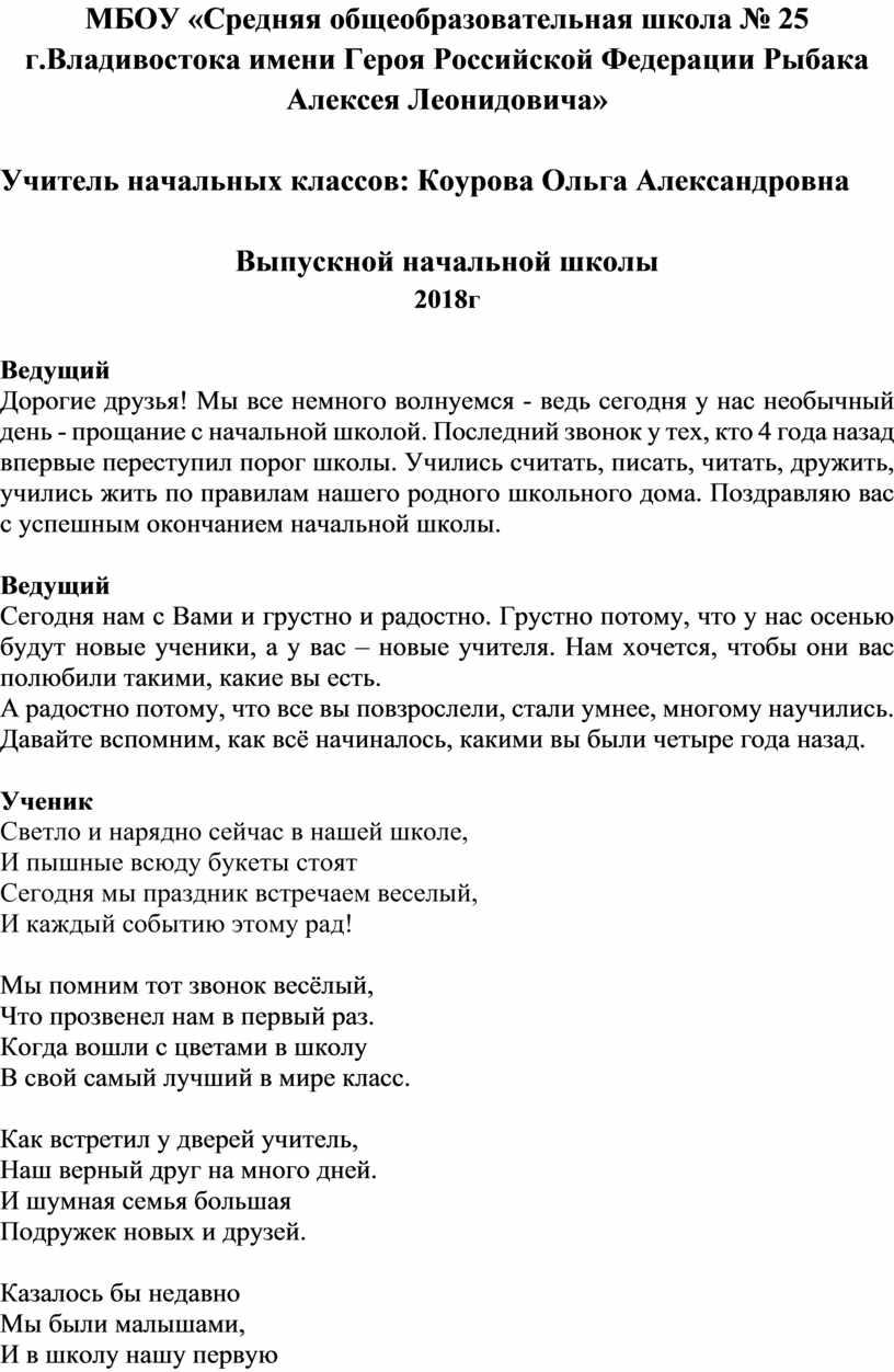 МБОУ «Средняя общеобразовательная школа № 25 г
