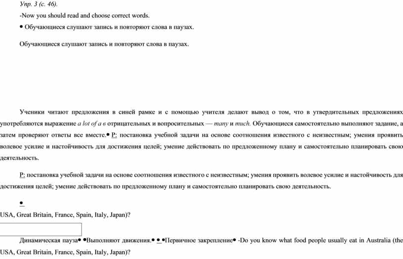 Упр. 3 (с. 46). -Now you should read and choose correct words
