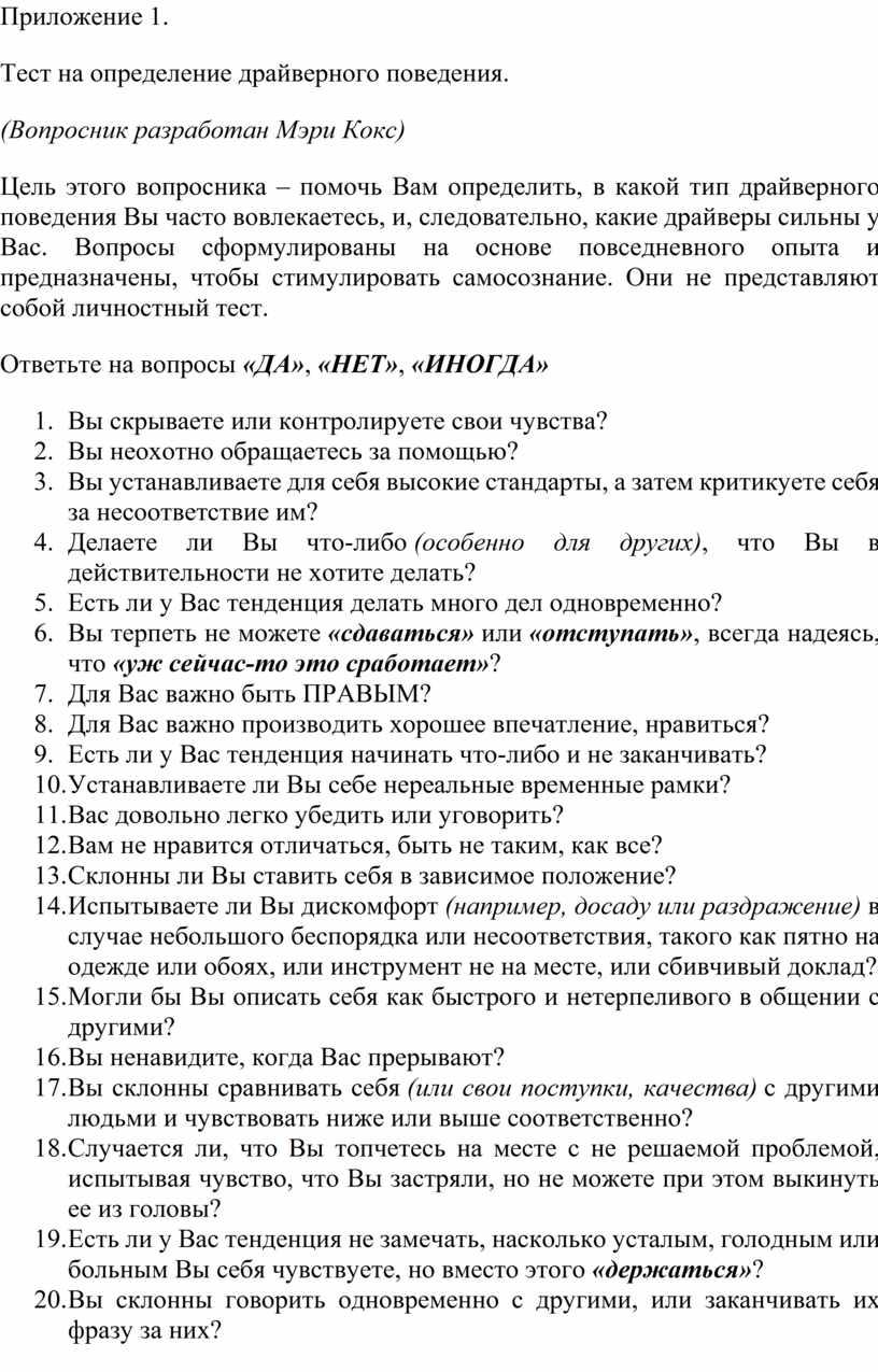 Приложение 1. Тест на определение драйверного поведения