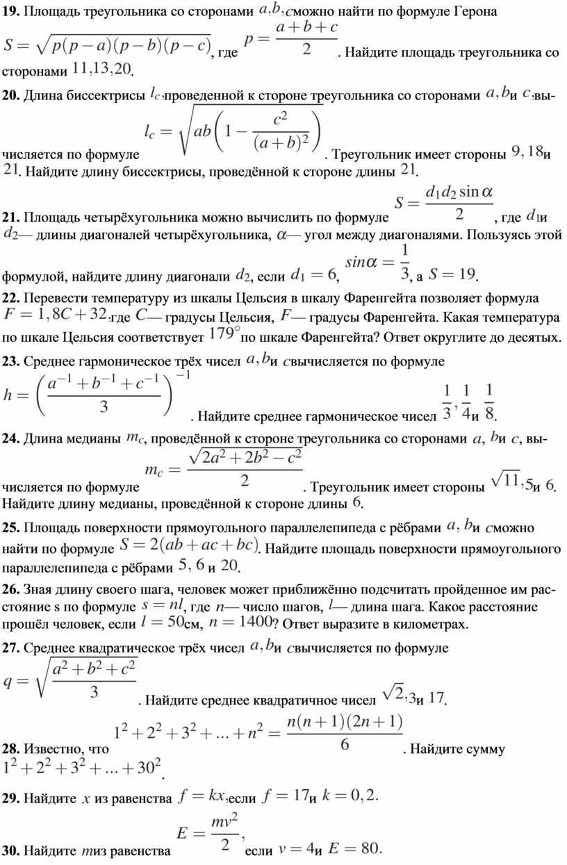 Площадь треугольника со сторонами можно найти по формуле