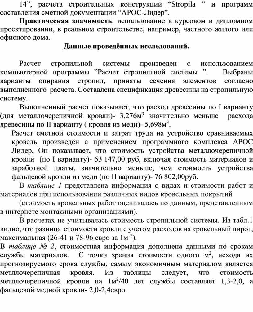 """Stropila """" и программ составления сметной документации """"АРОС-Лидер"""""""