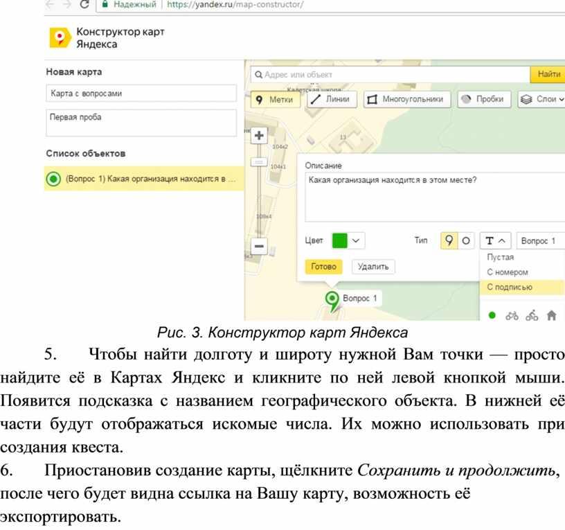 Рис. 3. Конструктор карт Яндекса 5