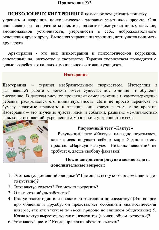 Приложение №2 ПСИХОЛОГИЧЕСКИЕ