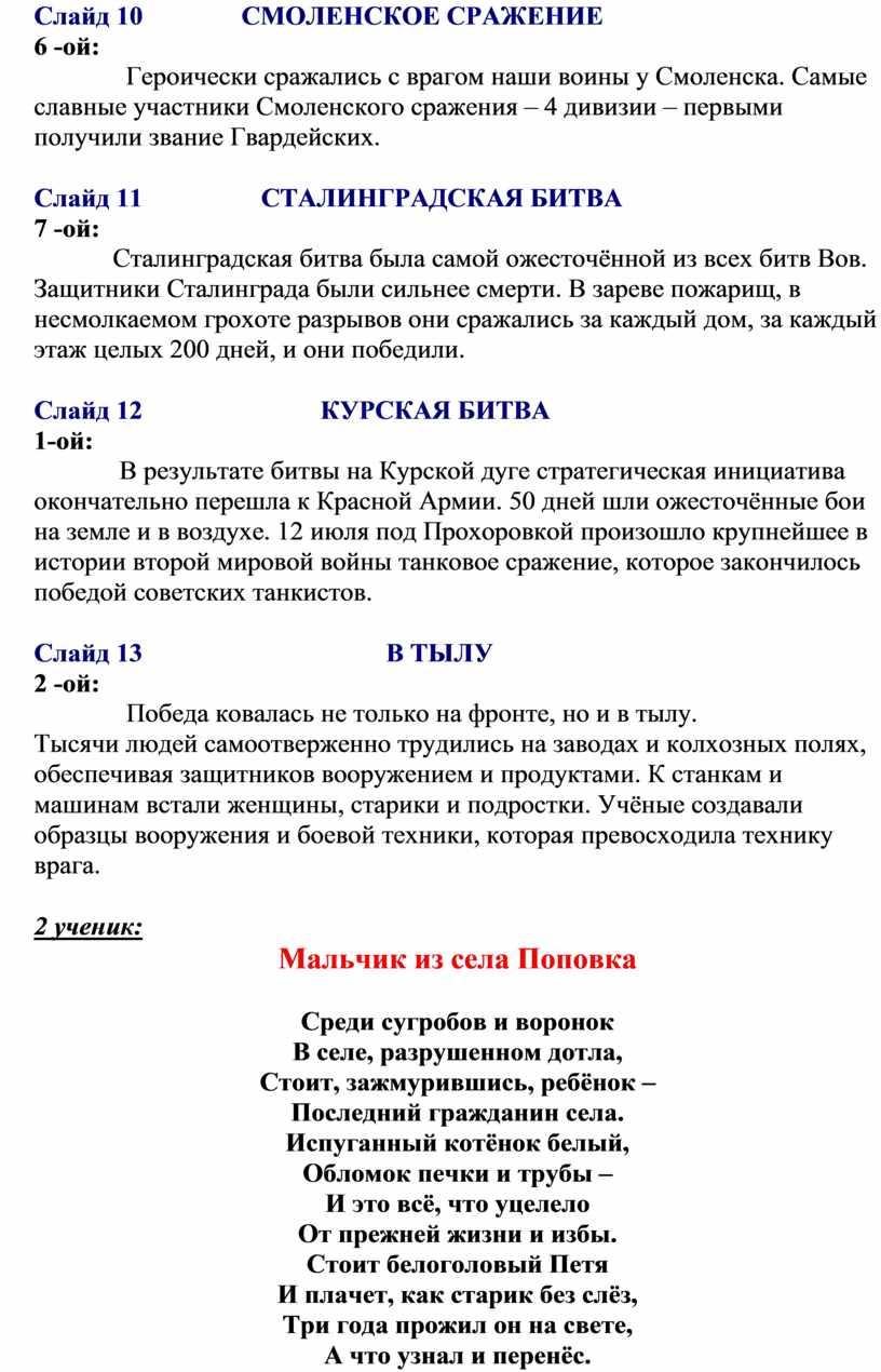 Слайд 10 СМОЛЕНСКОЕ