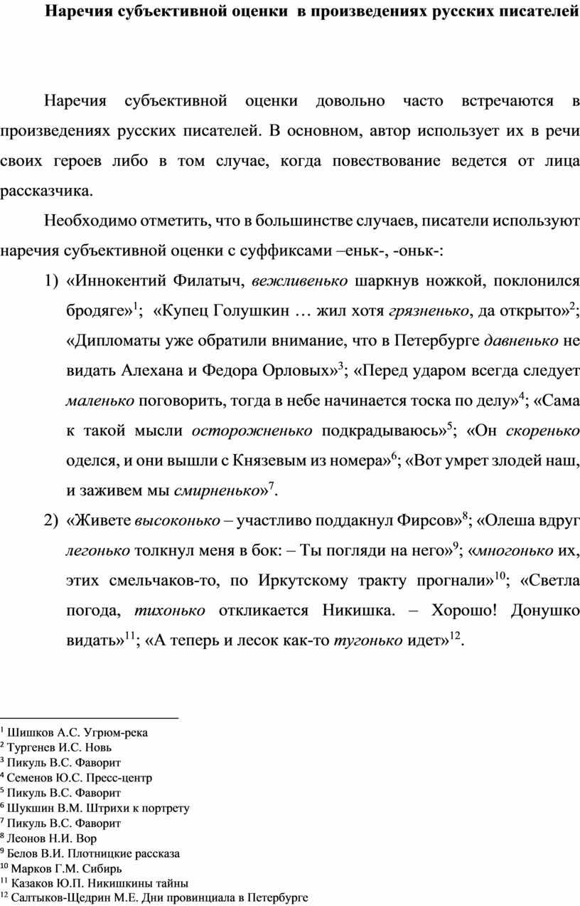 Наречия субъективной оценки в произведениях русских писателей