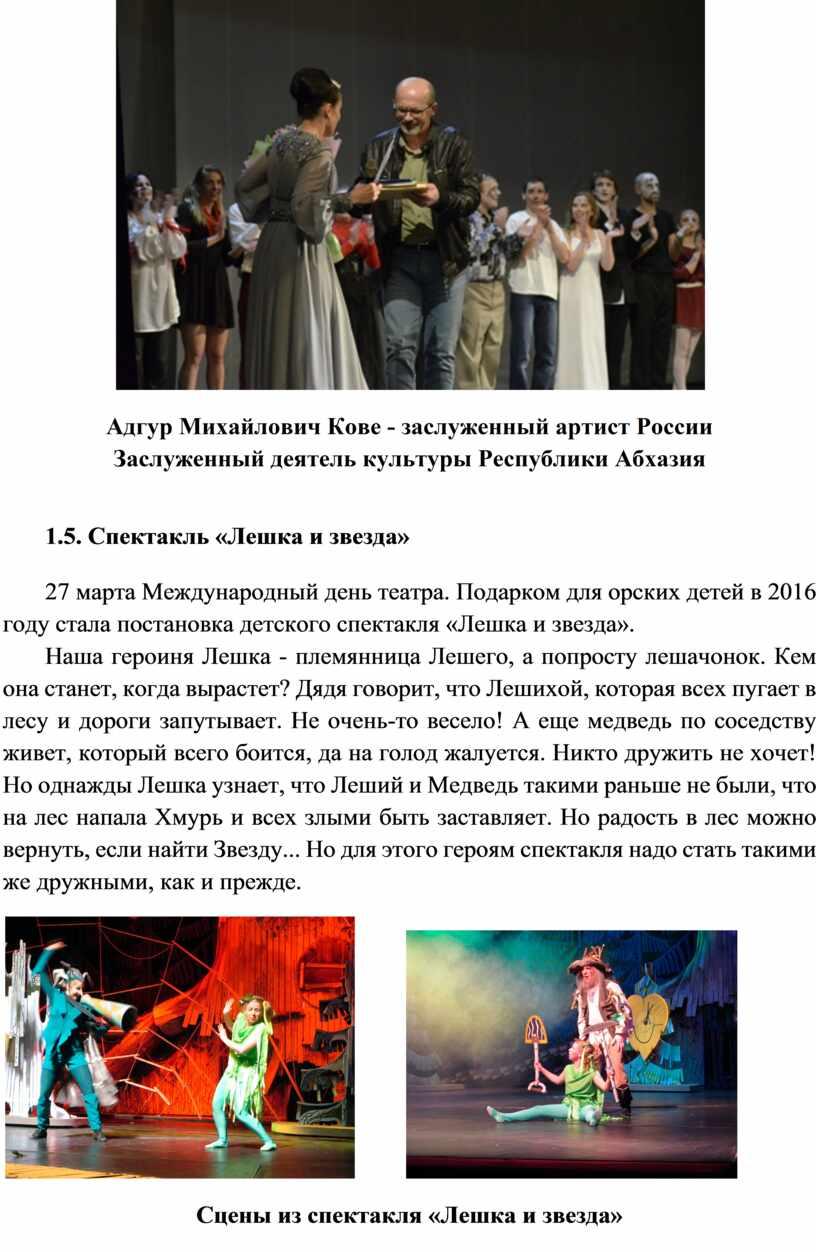 Адгур Михайлович Кове - заслуженный артист