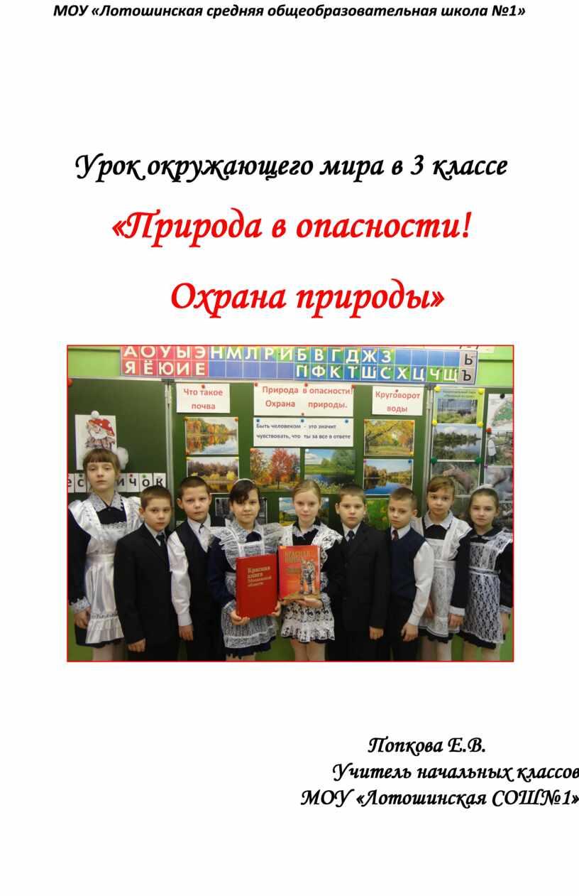 МОУ «Лотошинская средняя общеобразовательная школа №1»