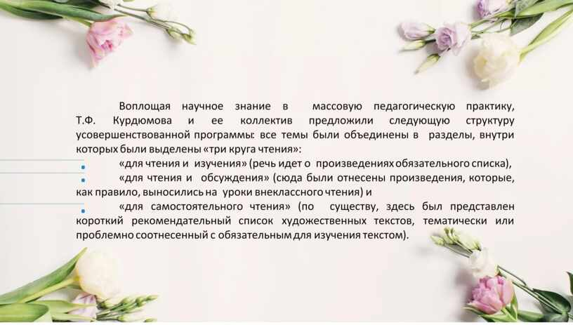 """Презентация на тему """"Научная и педагогическая деятельность Т. Ф. Курдюмовой"""""""