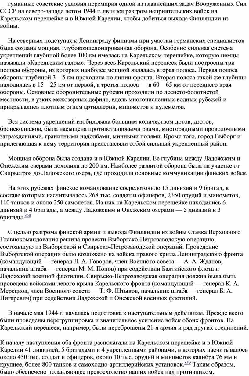 Вооруженных Сил СССР на северо-западе летом