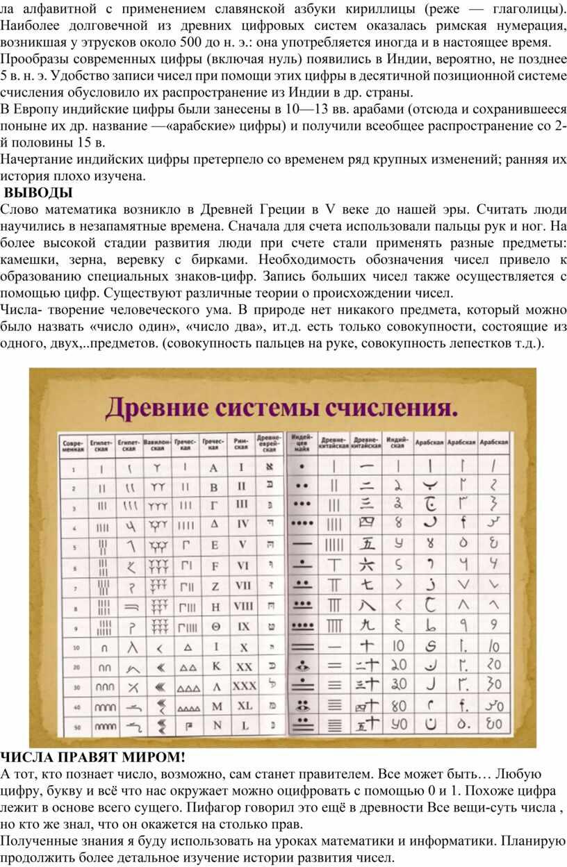 Наиболее долговечной из древних цифровых систем оказалась римская нумерация, возникшая у этрусков около 500 до н