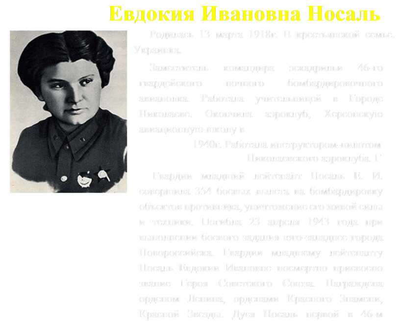 Евдокия Ивановна Носаль