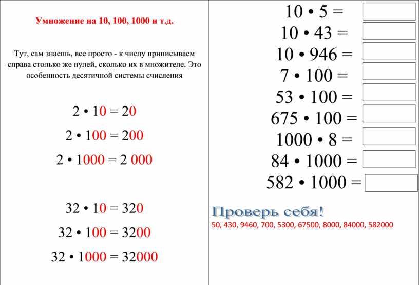 Умножение на 10, 100, 1000 и т