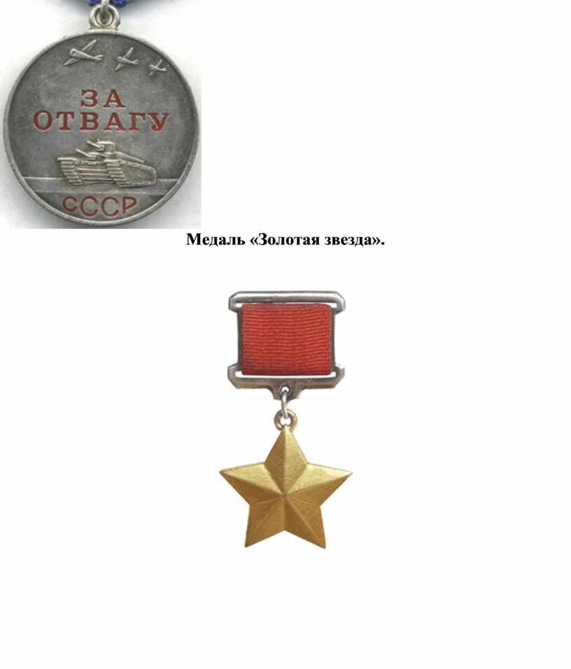 Медаль «Золотая звезда».