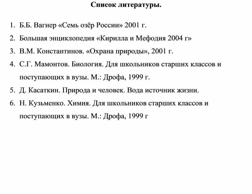 Список литературы. 1. Б