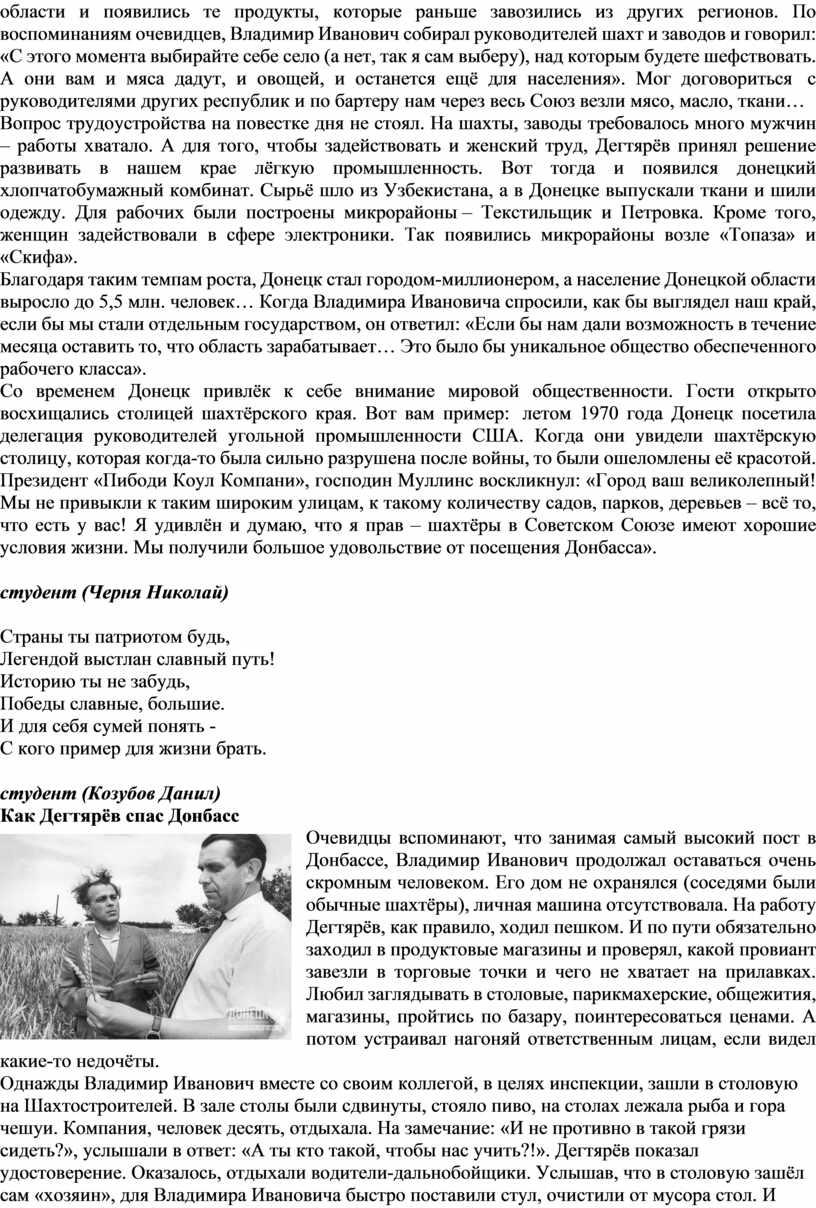 По воспоминаниям очевидцев, Владимир