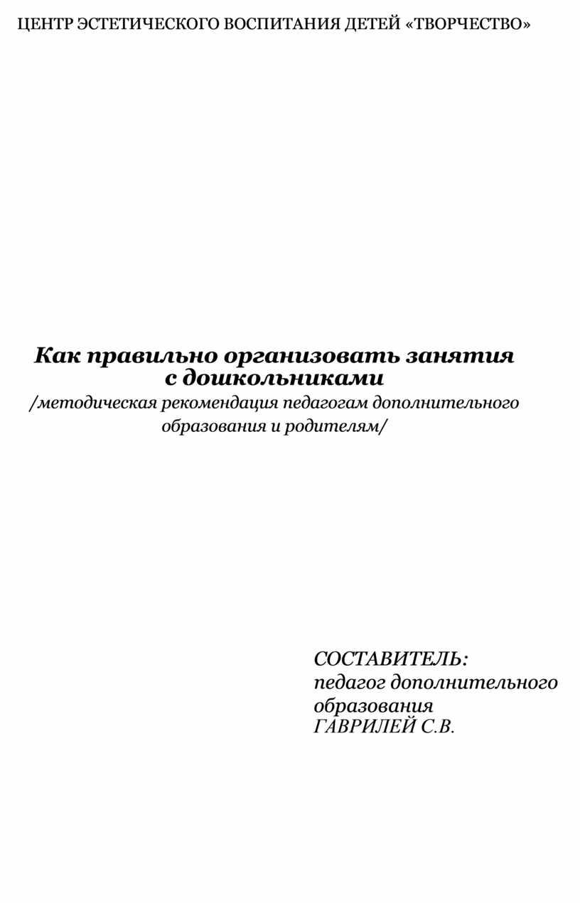 ЦЕНТР ЭСТЕТИЧЕСКОГО ВОСПИТАНИЯ