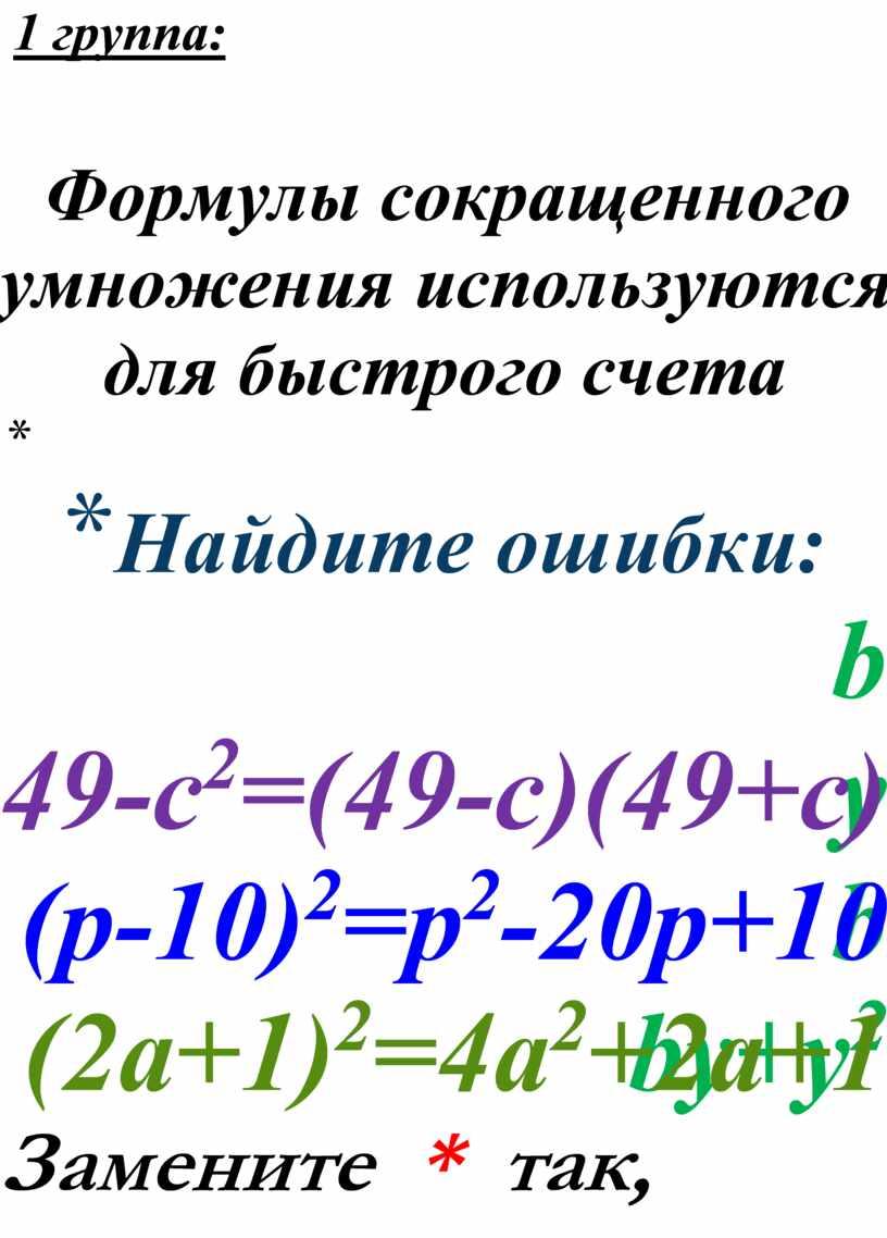 Формулы сокращенного умножения используются для быстрого счета * *