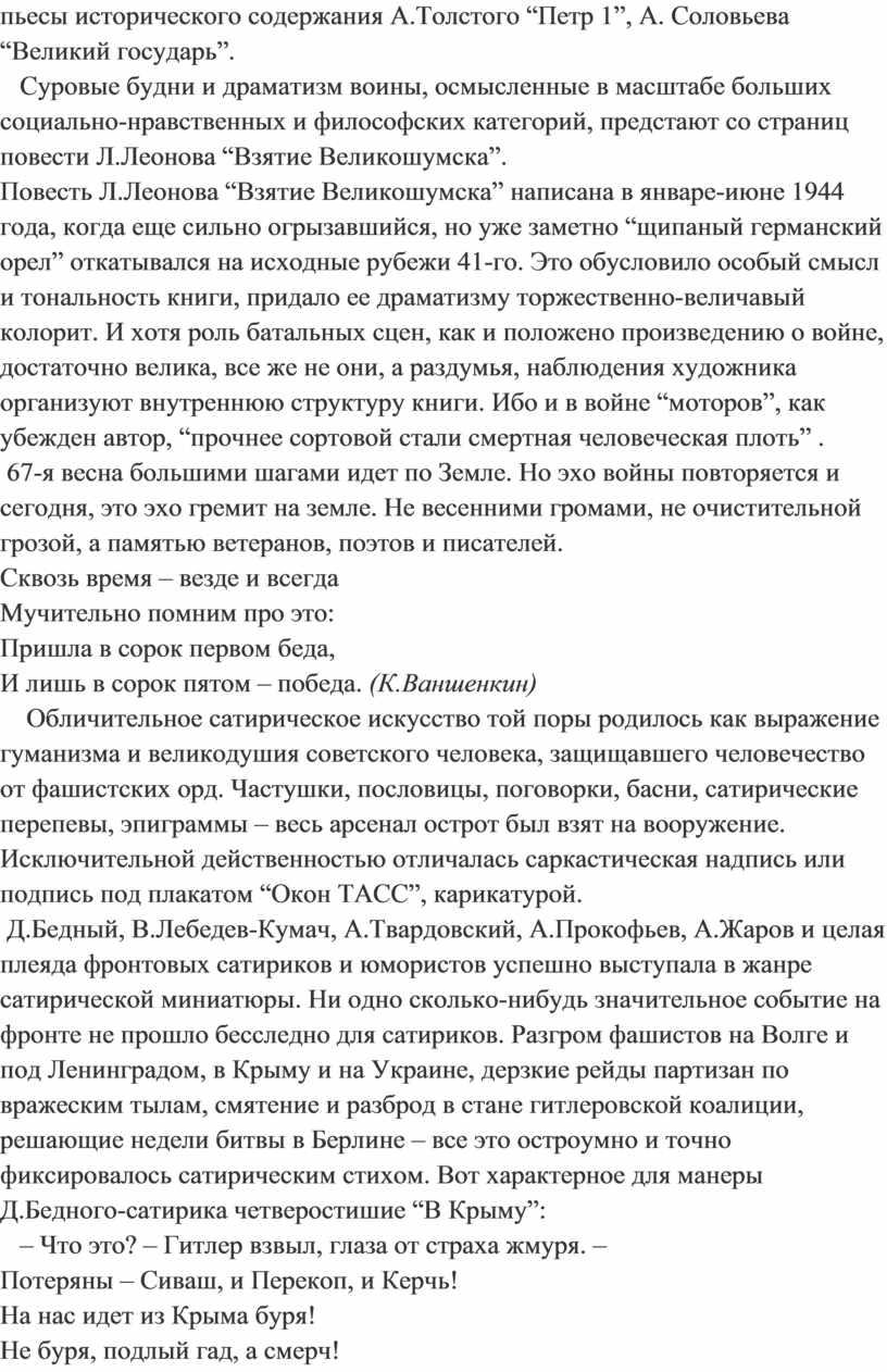 """А.Толстого """"Петр 1"""", А. Соловьева """"Великий государь"""""""