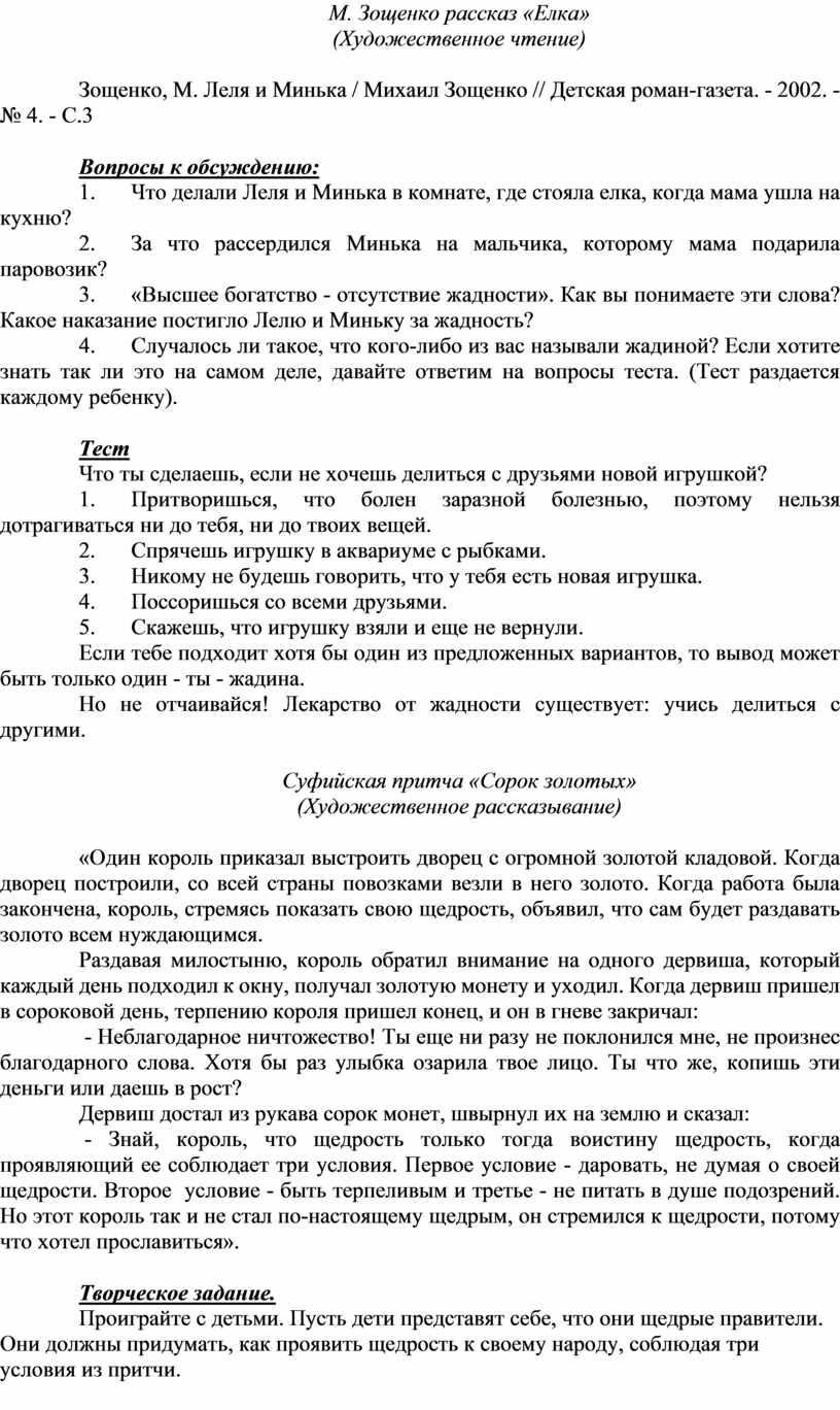 М. Зощенко рассказ «Елка» (Художественное чтение)
