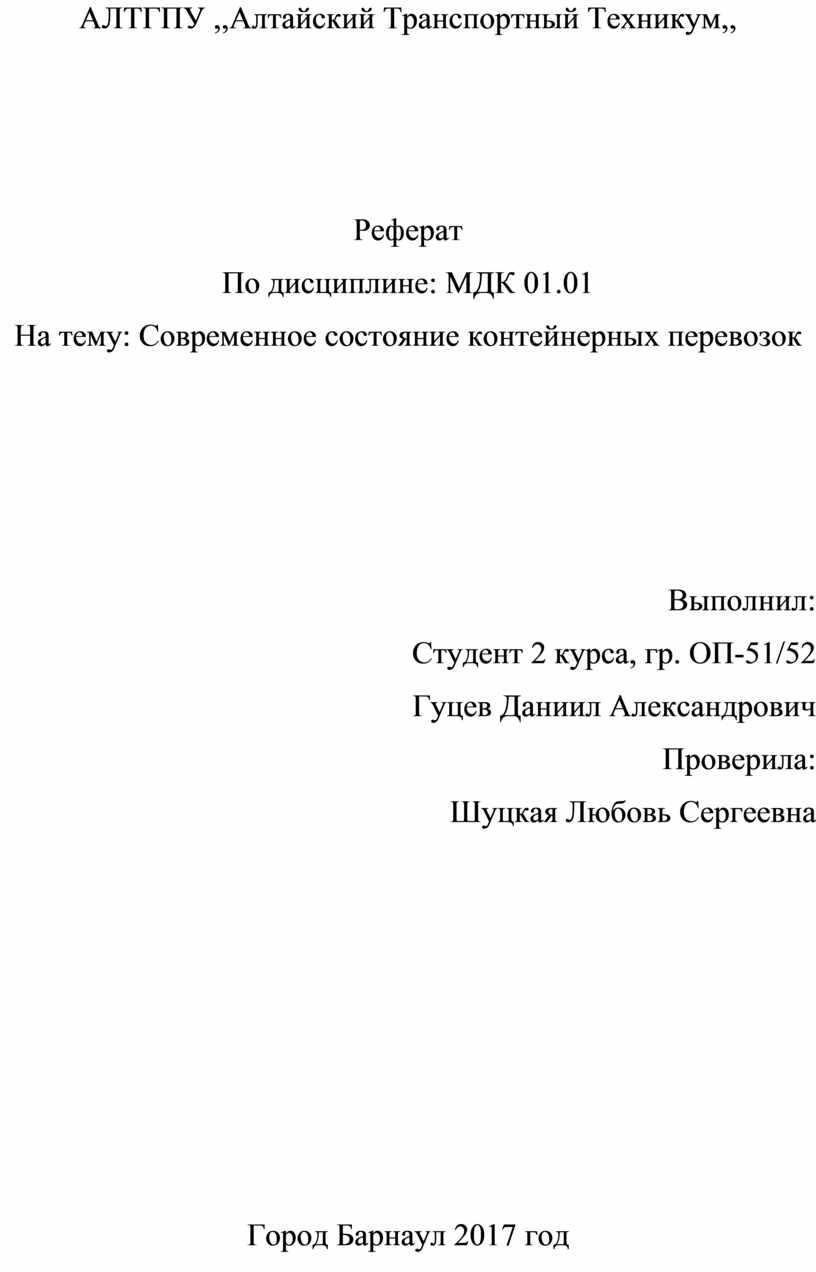 АЛТГПУ ,,Алтайский Транспортный