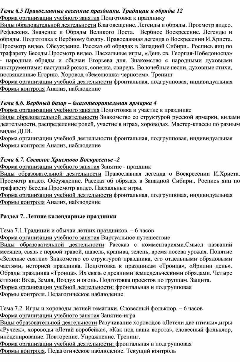 Тема 6.5 Православные весенние праздники